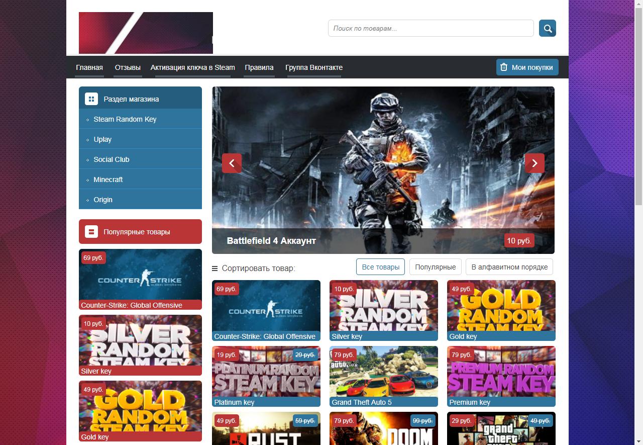 дампы для игровых сайтов